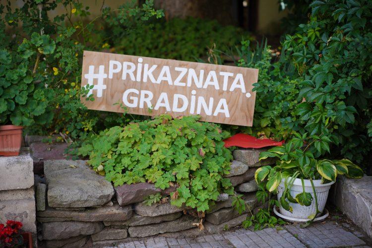 """Приказната градина"" за Вашата сватба"